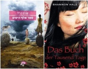 Book of a Thousand Days Hebrew and German Covers